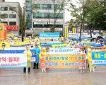 8月14日星期日,韓國各界民眾在華人聚居區安山市舉行集會,聲援一億多中國人聲明「三退」(退出中共黨、團、隊)的壯舉。(攝影:金國煥/大紀元)