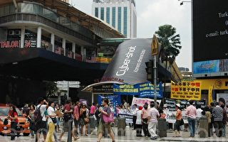 馬來西亞退黨服務中心義工們聚集首都吉隆坡心臟地帶——武吉免登,與民眾共同慶賀三退破億,聲援一億三退勇士。(攝影: 楊曉慧 / 大紀元)