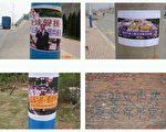 2006年8月,山東濟南街頭出現的退黨標語(明慧網)