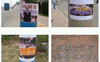 组图:民心觉醒 九评三退标语传遍中国