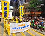 庆祝一亿人三退的游行队伍经过港岛区繁华街道,吸引许多市民与中外游客观看。(摄影:宋祥龙/大纪元)