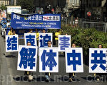 巴黎聲援過億中國人「三退」遊行的隊伍(攝影:易恆/大紀元)