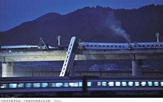 中國鐵道部 從獨立王國到過街老鼠