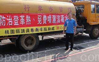 杨议员自掏腰包提供免费消毒水车(摄影:徐乃义/大纪元)