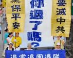 8月21日在香港舉行的慶祝一億中國民眾「三退」活動。圖為遊行隊伍其中數個橫額。(攝影:宋祥龍/大紀元)