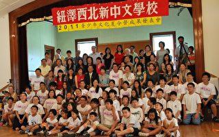 北新中文學校夏令營成果發表會