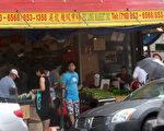 布碌崙八大道唐人街部分蔬果店照常营业,不少华人出门买早餐,拿报纸。(摄影:蔡溶/大纪元)