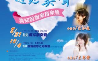 2011新逸藝術星秀系列音樂會