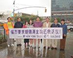魏京生、王军涛和赵岩等知名的民运人士到联合国上访现场声援。(知情者提供)