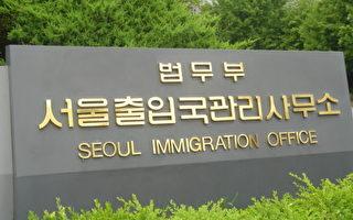 韓國屈從中共 再抓捕二名法輪功難民