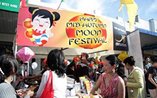 """2011年9月12日星期一,是農曆的8月15日,這一天是中國人最大的節日之一""""中秋節"""",象徵著月圓人團圓。海外華人千萬別錯過了這一天。(攝影:袁麗/大紀元)"""