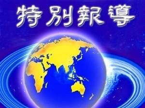 【特稿】屈從中共遣返法輪功學員令韓國政府蒙羞