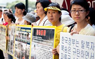 紐約法輪功學員韓國領事館前再次抗議