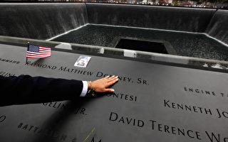 美聖地亞哥紀念9•11十週年