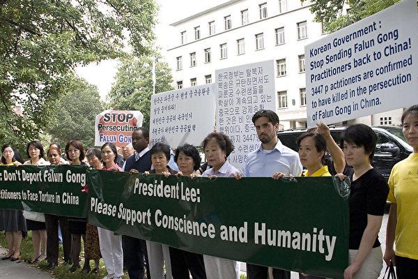 华府抗议韩国遣返法轮功 美议员致信李明博