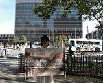 曾霞敏在联合国总部门前进行反共产抗强拆示威。(知情者提供)