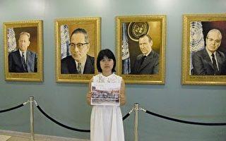 【投書】國際民主日 曾霞敏在聯合國大廈講真相
