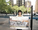 2011年9月19日,京沪高铁受害者曾霞敏又一次来到纽约联合国总部周围进行反共产抗强拆讲真相活动。(知情者提供)