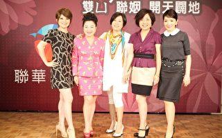 余湘于美人 联手创立联华娱乐