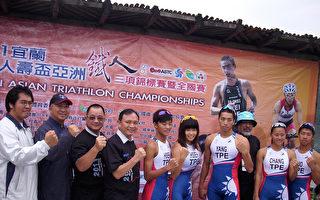 2011亚洲铁人三项  15国好手参赛