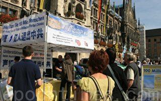 啤酒节期间 慕尼黑举办退出中共活动