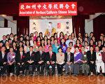 圖:優秀教師和數位華語種子教師一起合照。(攝影:劉凡迪/大紀元)