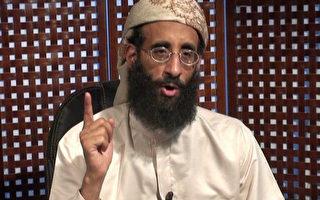 美國出生的也門蓋達組織頭目奧拉基斃命