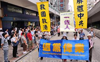 國殤日 中港各界斥中共暴政 促三退迎新中國