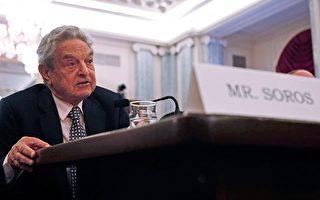索羅斯建言三步驟 避免世界二次大蕭條