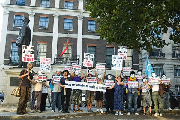 十一国殇日:伦敦集会抗议中共暴政