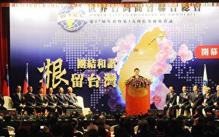 世界台商聯合會開幕典禮在圓山飯店舉行
