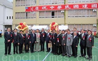 東京僑學各界慶祝中華民國建國百年