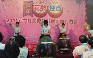 國際花鼓藝術節 邀國內外遊客共賞
