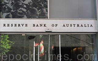 澳洲金融专家评估储备银行近期可望降息