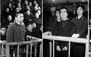 【历史今日】四人帮被捕 成中共文革替罪羊