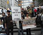 2011年10月7日,曾霞敏参加华尔街的示威活动,向人们展示反共产抗强拆标语。(知情者提供)