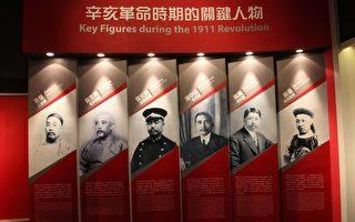 曹長青:辛亥革命的兩點啟示