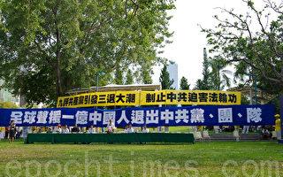 組圖:聲援上億人退出中共  高雄千人大遊行