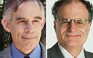 兩美國學者獲諾貝爾經濟獎 走出紛亂很複雜