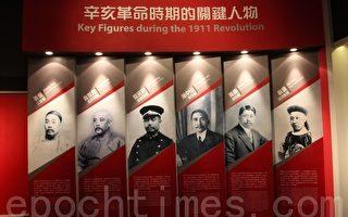 """异化""""辛亥精神"""" 北京与台湾""""背道而驰"""""""