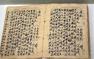 两蒋日记诉讼案将开庭 国史馆盼日记早回台