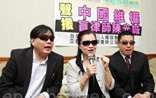 台湾立委声援陈光诚 吁总统力邀来台自由行