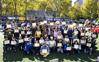 10月16日,紐約全球退黨服務中心在中國城的哥倫布公園集會上,41位來自中國大陸人士現場退出中共組織。(攝影:戴兵/大紀元)