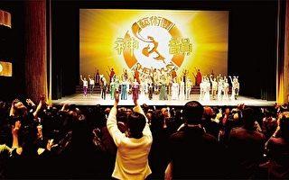 名人看神韻 :世界第一秀 復興中華品牌帶動時尚革命