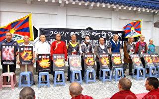 在台藏人抗議中共迫害 民憂台灣變西藏