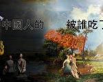 中國人的良心被誰吃了(大紀元制圖)