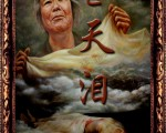 畫家李進宇 眼中的世界