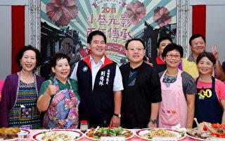 高雄眷村文化节 有吃又有拿