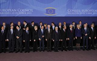 欧盟召开峰会  冀解决欧债危机