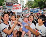 包括本地孕婦在內的1千名市民,10月23日遊行至中區政府總部,反對夫婦均為內地人的孕婦來港產子。(攝影:宋祥龍/大紀元)